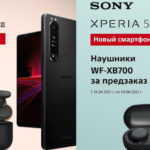 2021 Sony phones price, release date, freebies drop